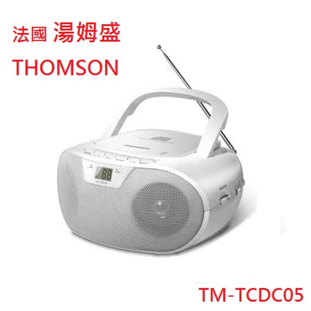 法國THOMSON 手提式 CD 收錄音機 TM-TCDC05 (公司貨)