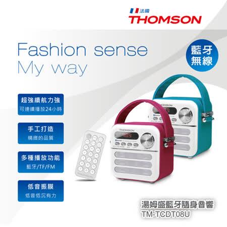 法國THOMSON 藍牙隨身音響 TM-TCDT08U (公司貨)