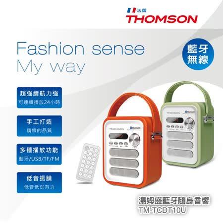 法國THOMSON 藍牙隨身音響 TM-TCDT10U (公司貨)