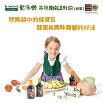健多樂 金牌純南瓜籽油-250ml(玻璃瓶) 2入 (加贈南瓜籽油輕巧裝10mlx10球)