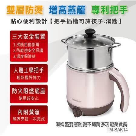 法國THOMSON 雙層防燙不鏽鋼多功能美食鍋 TM-SAK14 (公司貨)