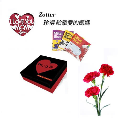 Zotter 珍得給摯愛的媽媽巧克力禮盒(3片裝)