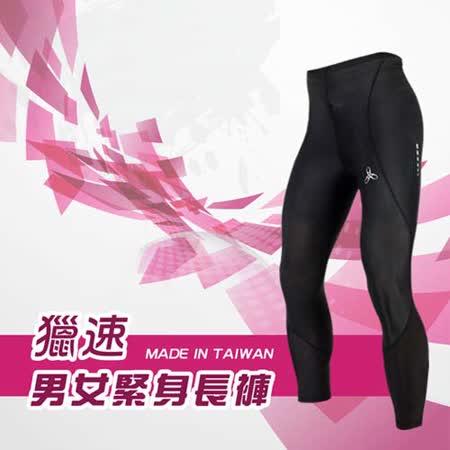 (男女) HODARLA 獵速緊身長褲-緊身褲 台灣製 慢跑 路跑 內搭褲 黑