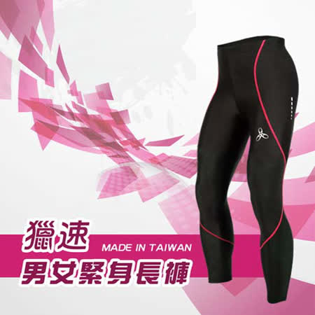(男女) HODARLA 獵速緊身長褲-緊身褲 台灣製 慢跑 路跑 內搭褲 黑紅