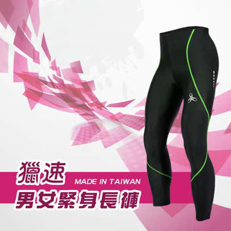 (男女) HODARLA 獵速緊身長褲-緊身褲 台灣製 慢跑 路跑 內搭褲 黑螢光綠