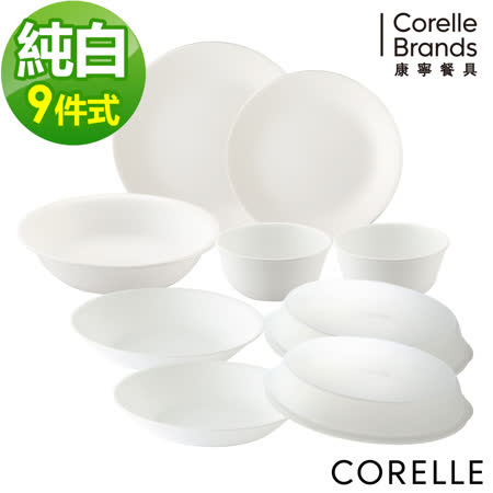 CORELLE 康寧-純白9件式餐盤組 (903)