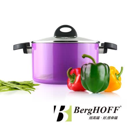 【比利時BergHOFF焙高福】Eclipse紫雙耳湯鍋20CM(3.7L)