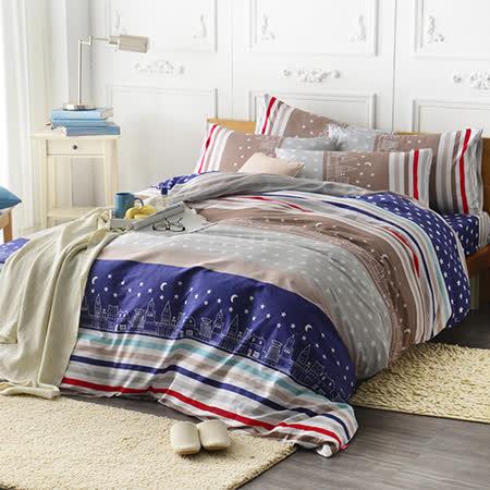英國Abelia《星空夜曲》加大四件式被套床包組