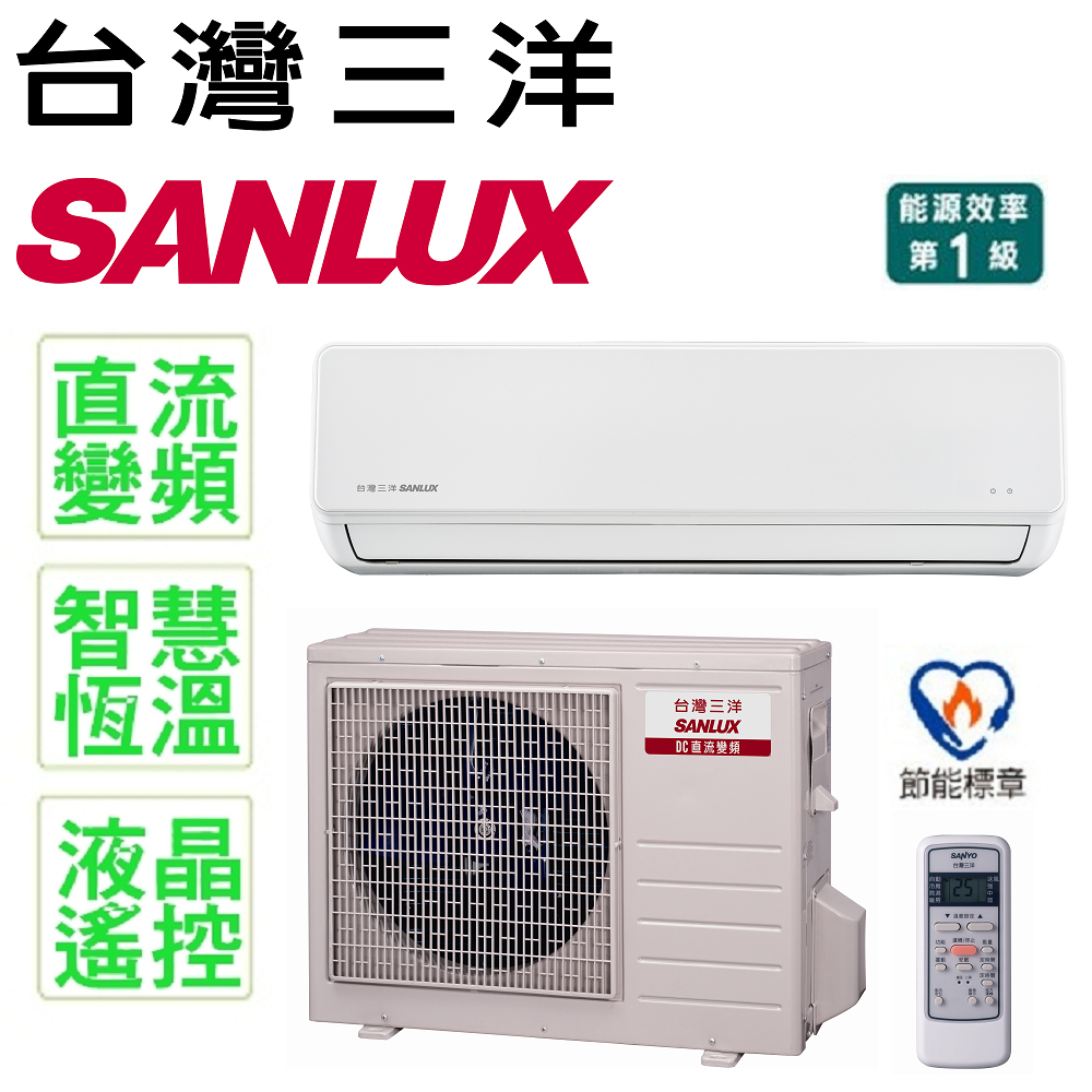 台灣三洋 SANLUX 4-6坪變頻冷專分離式冷氣SAC/E-V28