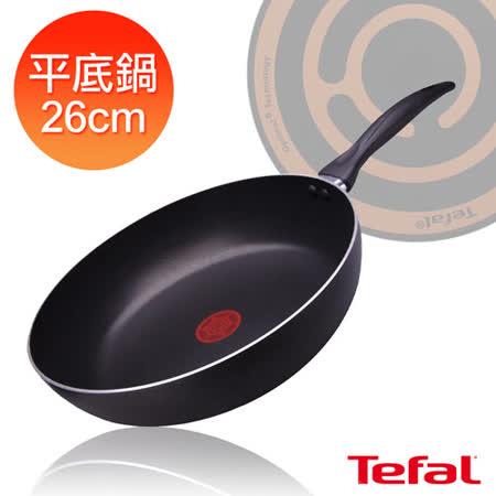 買一送一 Tefal法國特福 新手系列26CM不沾深平底鍋