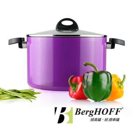 【比利時BergHOFF焙高福】Eclipse紫雙耳湯鍋24CM(6.6L)