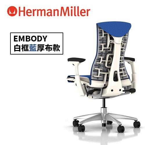 Herman Miller 人體工學椅~Embody Chair 白框藍厚布款