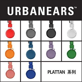 Urbanears PLATTAN 瑞典設計 耳罩式耳機