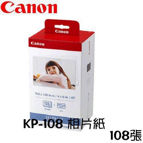 CANON KP~108IN KP108 相片紙 ^( 4X6 印相紙 108張 ^)