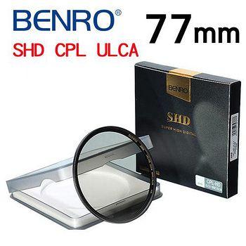 BENRO 百諾 77mm SHD CPL-HD ULCA WMC / SLIM 16層奈米超低色差鍍膜 薄框偏光鏡
