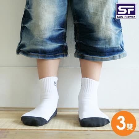 三花SF 兒童專用棉襪 休閒舒柔-3雙(6~9歲16-18cm)
