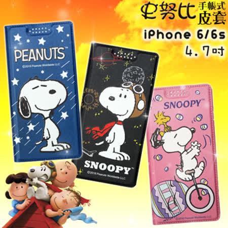 史努比SNOOPY授權正版 iPhone 6/6s i6s 4.7吋 金沙灘彩繪磁力手機皮套