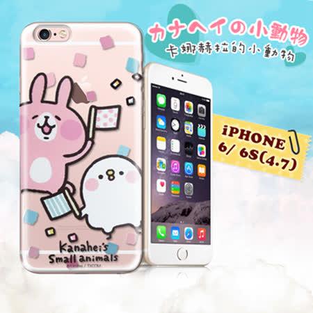官方正版授權卡娜赫拉Kanahei的小動物 iPhone 6/6s i6s 4.7吋 透明彩繪手機殼 保護套(揮旗子)