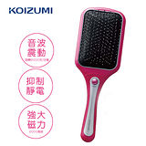 【KOIZUMI小泉成器】音波磁氣美髮梳 家用款-桃紅 KZB-0010VP