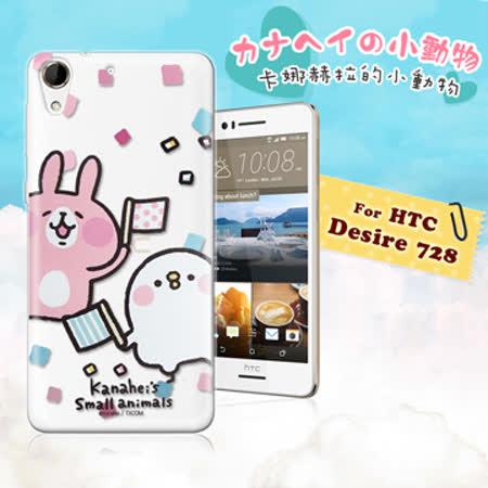 官方正版授權卡娜赫拉Kanahei的小動物 HTC Desire 728 D728X 透明彩繪手機殼 保護套(揮旗子)