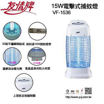 友情牌 友情捕蚊燈VF-1536 (15W誘蚊燈管、電擊式)