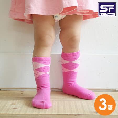 三花SF 兒童專用 長統止滑棉襪2-4歲(3雙)