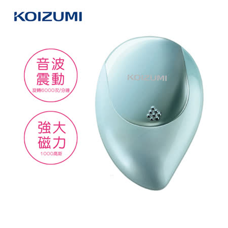 【KOIZUMI小泉成器】音波磁氣美髮梳 攜帶款附保護蓋-湖水綠 KZB-0050G