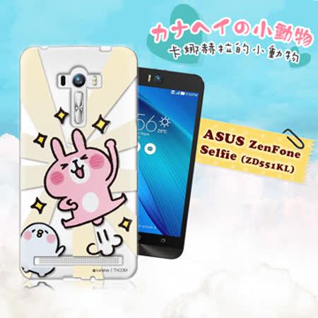 官方正版授權卡娜赫拉Kanahei的小動物 ASUS ZenFone Selfie ZD551KL 透明彩繪手機殼 保護套(YA!)