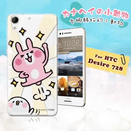 官方正版授權卡娜赫拉Kanahei的小動物 HTC Desire 728 D728X 透明彩繪手機殼 保護套(YA!)