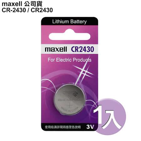 ◆日本品牌maxell日本品牌◆公司貨CR2430 / CR-2430 (1顆入)鈕扣型3V鋰電池