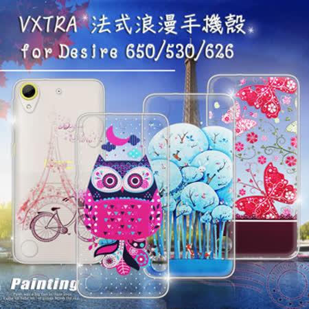 VXTRA 宏達電 HTC Desire 530 / D530u 法式浪漫 彩繪軟式保護殼 手機殼
