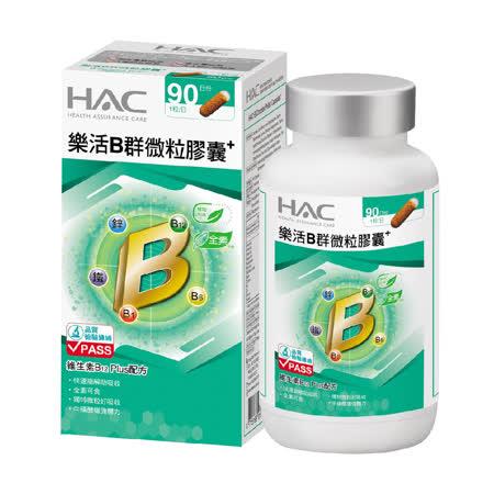 【永信HAC】樂活B群微粒膠囊(90粒/瓶)