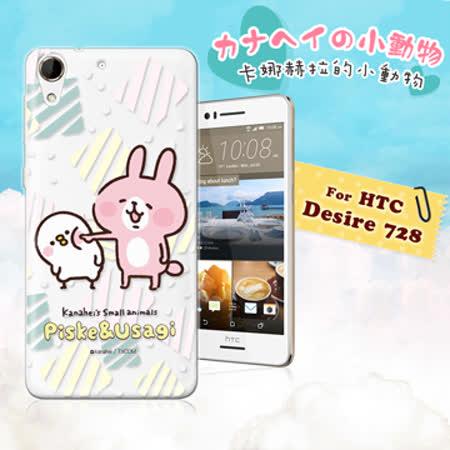 官方正版授權卡娜赫拉 HTC Desire 728 D728X 透明彩繪手機殼 保護套(戳臉)