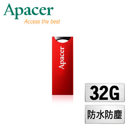 Apacer宇瞻 AH133 32GB防水隨身碟-硃砂紅