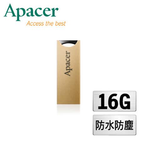 Apacer宇瞻 AH133 16GB防水隨身碟-玄黃金