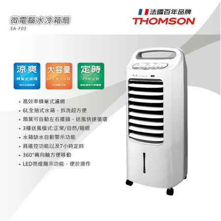 法國THOMSON 微電腦水冷箱扇 SA-F03 (公司貨)