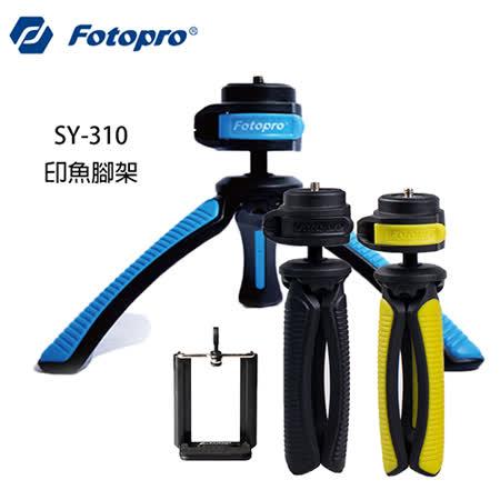 FOTOPRO SY-310印魚腳架(共3色/公司貨)