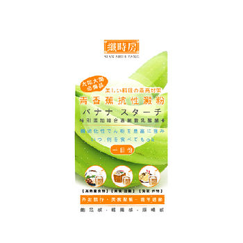 纖時房青香蕉抗性澱粉 12g