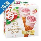 杜老爺草莓甜筒82G*4支/盒