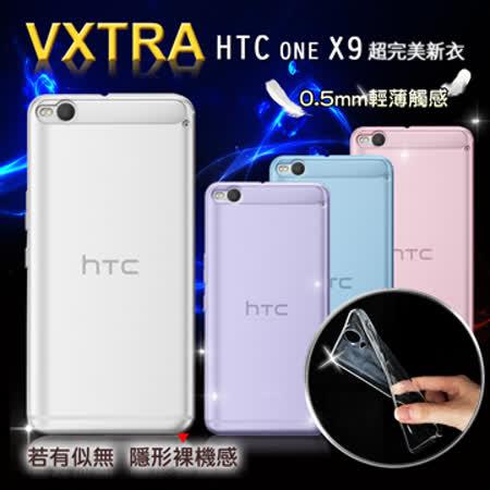 VXTRA 超完美 HTC One X9  清透0.5mm隱形保護套