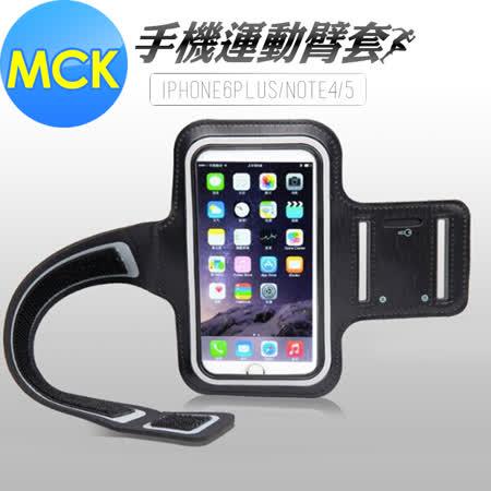 《MCK》反光防潑水手機運動臂套