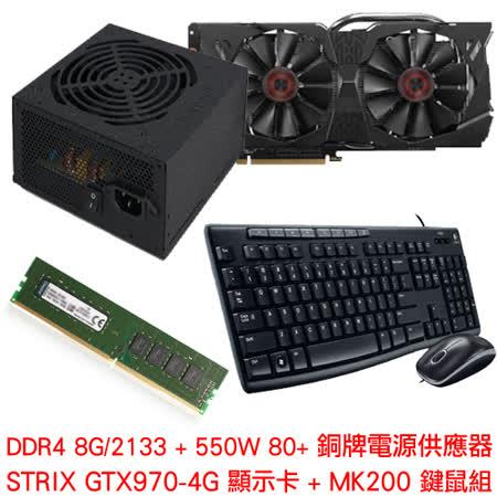 《華碩套餐》華碩 STRIX GTX970-4G顯卡+550W 80+銅牌 電源+金士頓DDR4 2133 8G+鍵鼠組