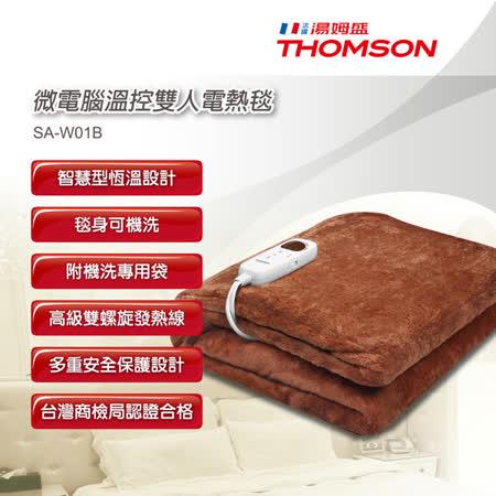 法國THOMSON 微電腦溫控雙人鋪式電熱毯 SA-W01B(公司貨)