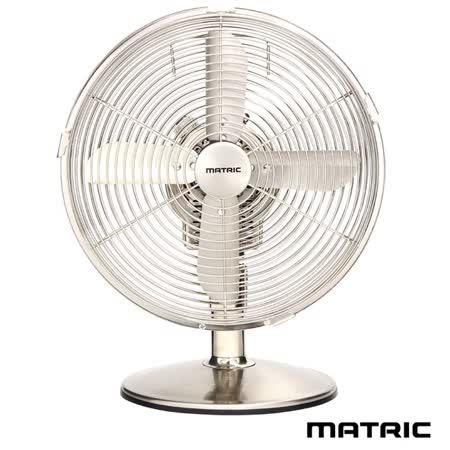 日本松木MATRIC  Breeze-10金屬桌扇 MG-AF1001S (公司貨)