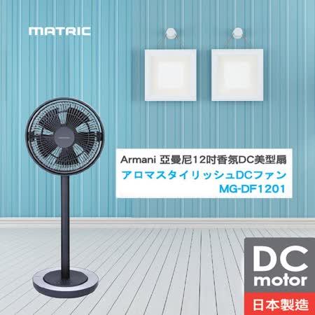 日本松木MATRIC 亞曼尼12吋DC香氛美型扇 MG-DF1201A(公司貨)