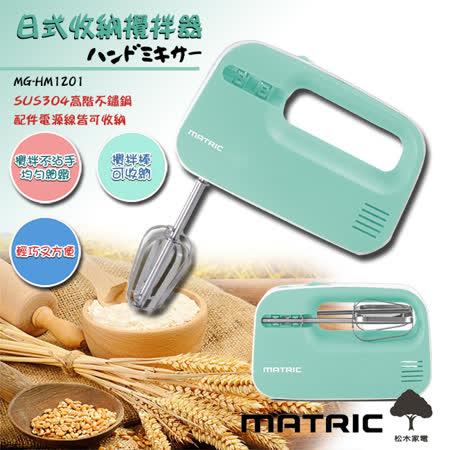 日本松木MATRIC 日式收納攪拌機 MG-HM1201 (公司貨)
