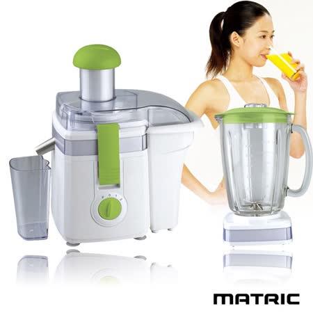 日本松木Matric 果汁榨汁(2in1)調理機MG-JB1501 (公司貨)