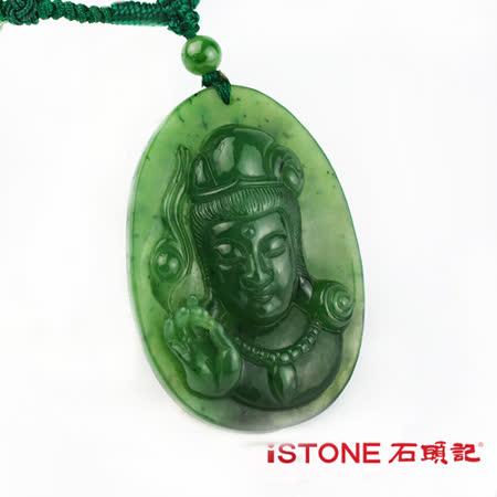 石頭記 碧玉觀音項鍊-賜福平安
