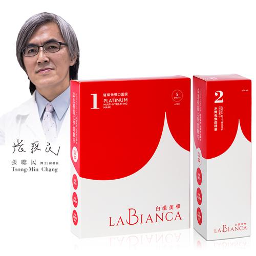 【La Bianca白漾美學】雙效保養超值組-水舞光煥白精華+璀璨光彈力面膜