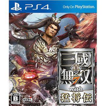 SONY PS4遊戲《真?三國無雙 7 with 猛將傳》 中文一般版